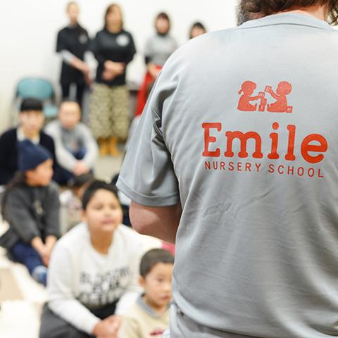 Emileの特徴