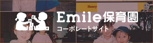 Emile保育園コーポレートサイトへ